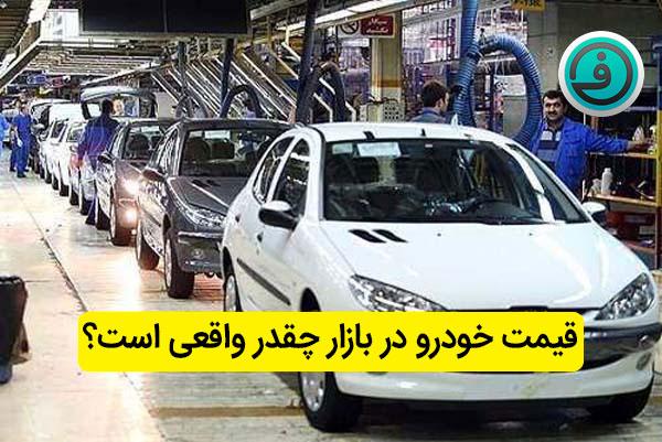 قیمت خودرو در بازار چقدر واقعی است؟