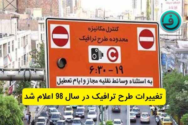 تغییرات طرح ترافیک در سال 98 اعلام شد