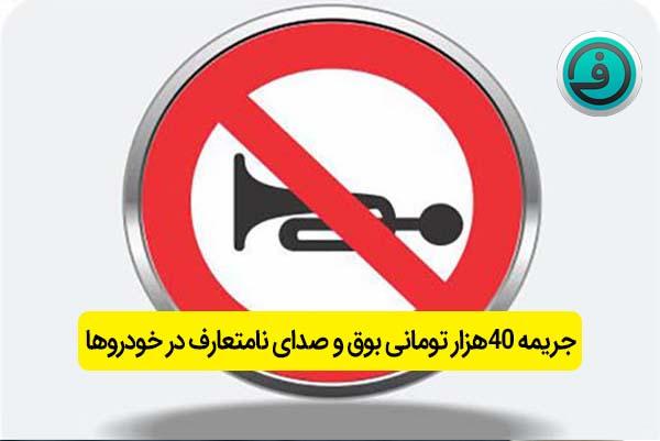 جریمه 40هزار تومانی بوق و صدای نامتعارف در خودروها