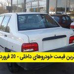 جدیدترین قیمت خودروهای داخلی - ۲۰ فروردین ۹۸