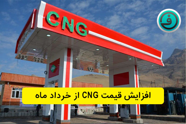 افزایش قیمت CNG از خرداد ماه