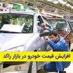 افزایش قیمت خودرو در بازار راکد