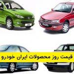 قیمت روز محصولات ایران خودرو در