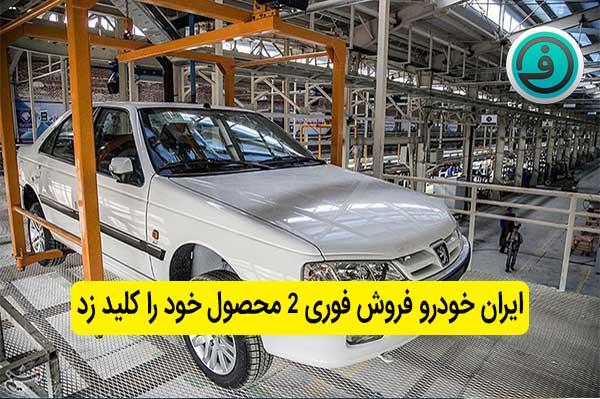 ایران خودرو فروش فوری 2 محصول خود را از امروز کلید زد
