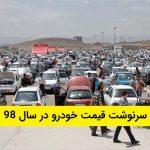سرنوشت قیمت خودرو در سال ۹۸