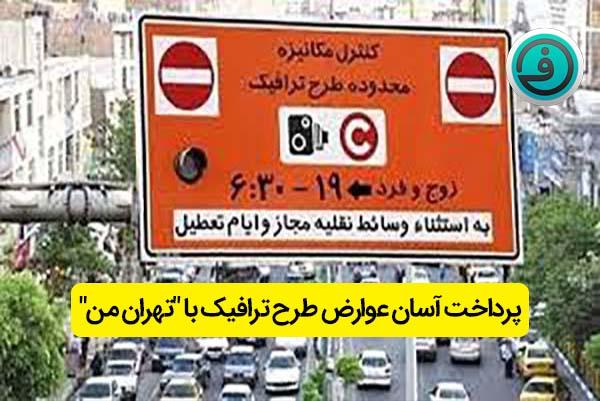 """پرداخت آسان عوارض تردد طرح ترافیک با """"تهران من"""""""