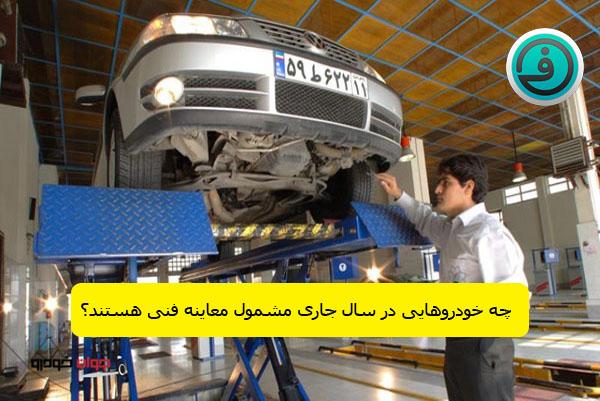 خودروهای مشمول معاینه فنی در سال ۹۸