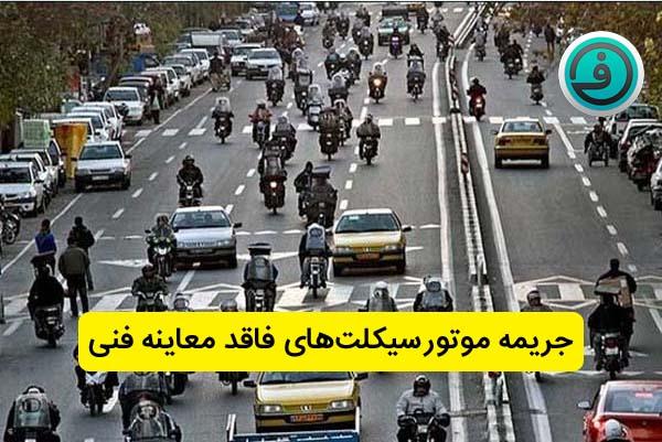 جریمه موتورسیکلتهای فاقد معاینه فنی