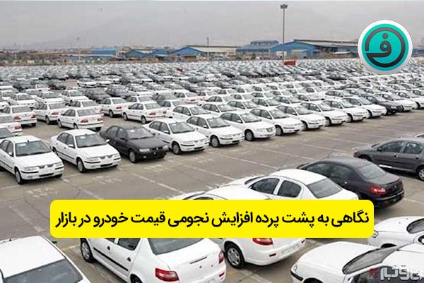 نگاهی به پشت پرده افزایش نجومی قیمت خودرو در بازار