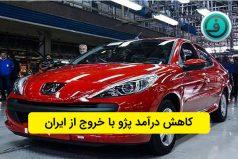 کاهش درآمد پژو با خروج از ایران