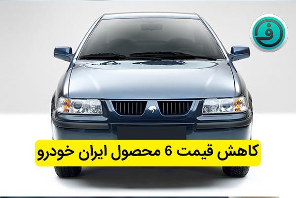 کاهش قیمت 6 محصول ایران خودرو