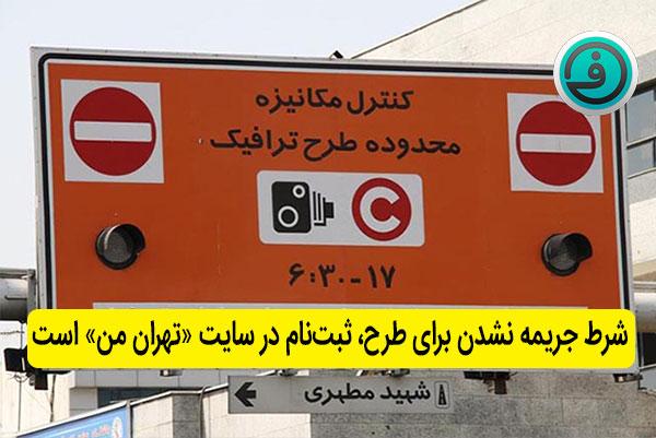 شرط جریمه نشدن برای طرح، ثبتنام در سایت «تهران من» است
