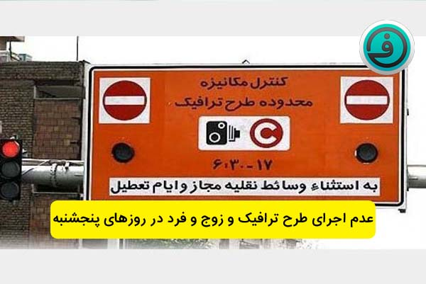 عدم اجرای طرح ترافیک و زوج و فرد در روزهای پنجشنبه