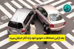 بعد از این تصادفات، خودرو خود را به کنار خیابان ببرید