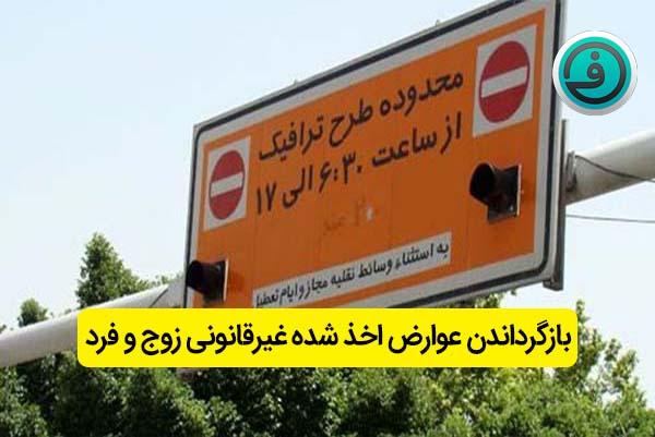 عوارض اخذ شده غیرقانونی زوج و فرد به رانندگان برگرداننده خواهد شد