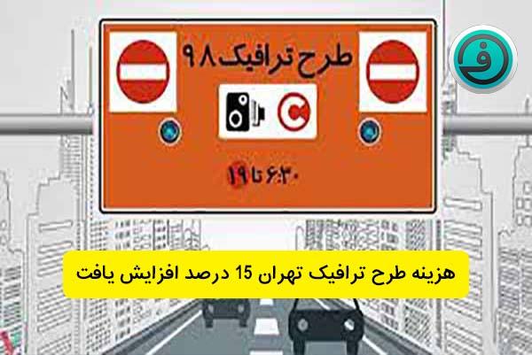 هزینه طرح ترافیک تهران 15 درصد افزایش یافت