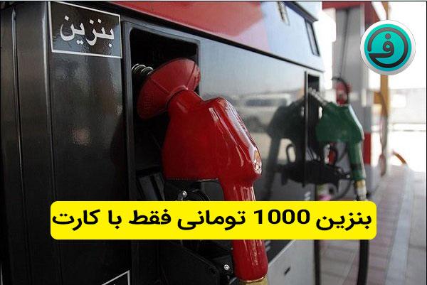بنزین 1000 تومانی فقط با کارت