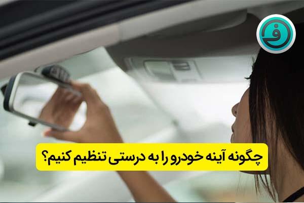 چگونه آینه خودرو را به درستی تنظیم کنیم؟