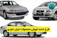 طرح جدید فروش محصولات ایران خودرو