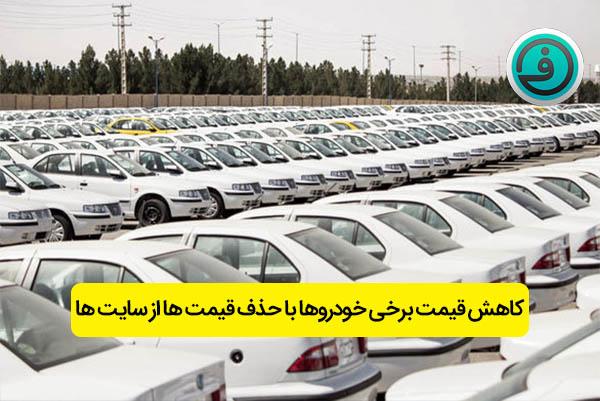 کاهش قیمت برخی خودروها در بازار با حذف قیمت ها از سایت های خرید و فروش