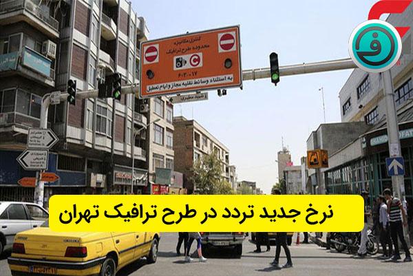 نرخ جدید تردد در طرح ترافیک تهران