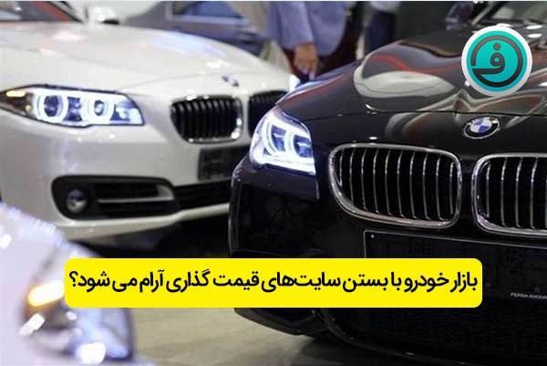 بازار خودرو با بستن سایتهای قیمت گذاری آرام می شود؟
