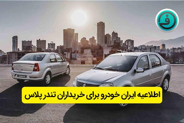اطلاعیه ایران خودرو برای خریداران خودروهای خانواده تندر پلاس