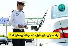 توقف خودرو برای کنترل مدارک رانندگان ممنوع است