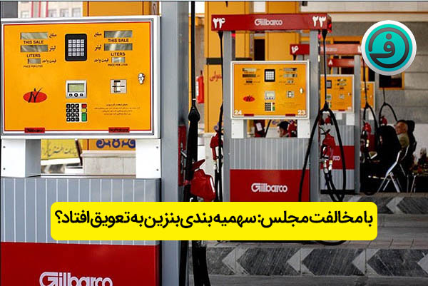 با مخالفت مجلس: سهمیه بندی بنزین به تعویق افتاد؟