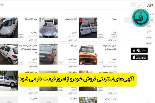 آگهیهای اینترنتی فروش خودرو از امروز قیمت دار می شود!