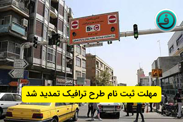 مهلت ثبت نام طرح ترافیک تمدید شد