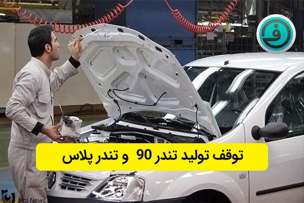 توقف تولید تندر-90 پارسخودرو و تندر پلاس ایرانخودرو