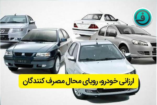 ارزانی خودرو، رویای محال مصرف کنندگان ایرانی