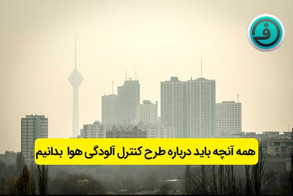 همه آنچه باید درباره طرح جدید کنترل آلودگی هوا بدانیم