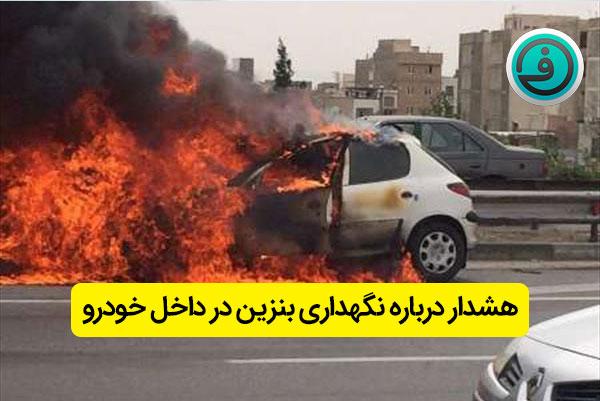 هشدار درباره نگهداری بنزین در داخل خودرو