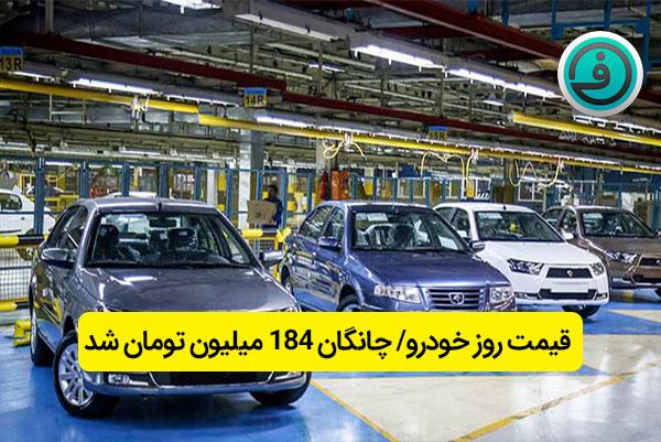 قیمت خودرو امروز ۱۳۹۸/۰۴/۰۹ چانگان ۱۸۴ میلیون تومان شد