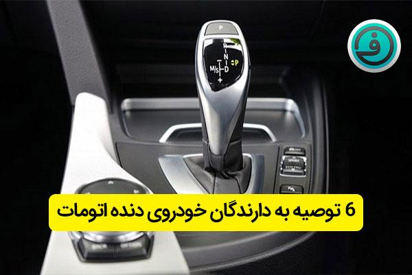 ۶ توصیه به دارندگان خودروی دنده اتومات