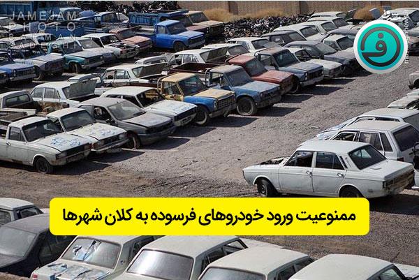 ممنوعیت ورود خودروهای فرسوده به کلان شهرها