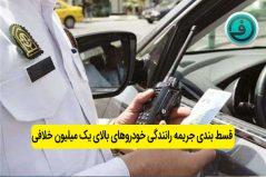 قسط بندی جریمه رانندگی خودروهای بالای یک میلیون خلافی