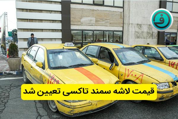 قیمت لاشه سمند تاکسی تعیین شد