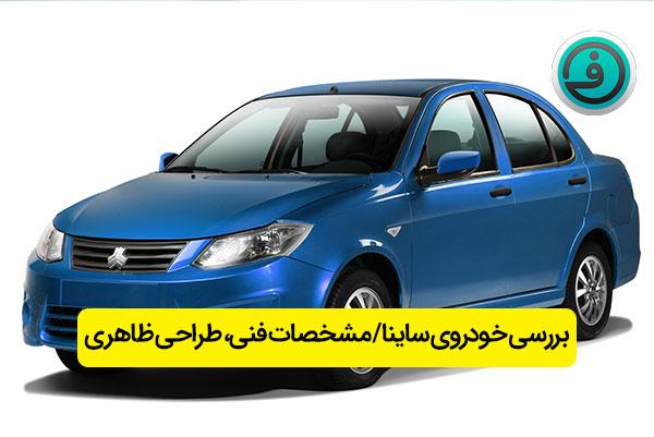 بررسی خودروی ساینا/ مشخصات فنی، طراحی ظاهری