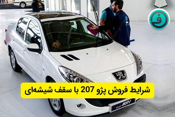 شرایط فروش پژو 207 با سقف شیشهای اعلام شد