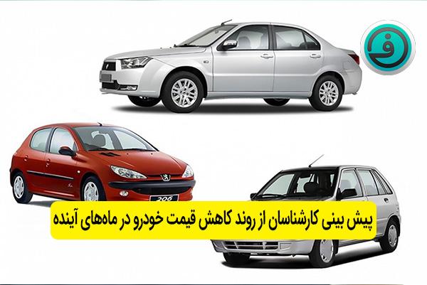 پیش بینی کارشناسان از روند کاهش قیمت خودرو در ماههای آینده
