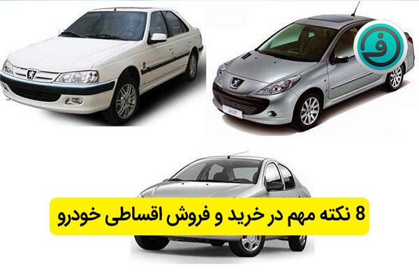 8 نکته مهم در خرید و فروش اقساطی خودرو