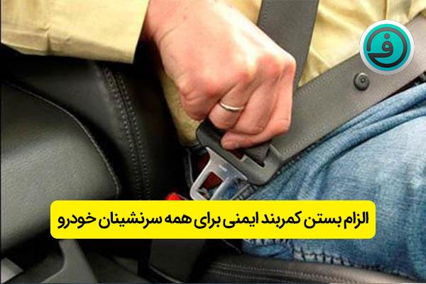 الزام بستن کمربند ایمنی برای همه سرنشینان خودرو