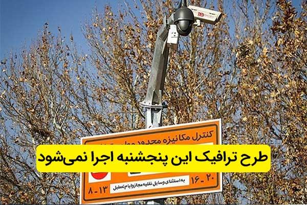طرح ترافیک این پنجشنبه اجرا نمیشود