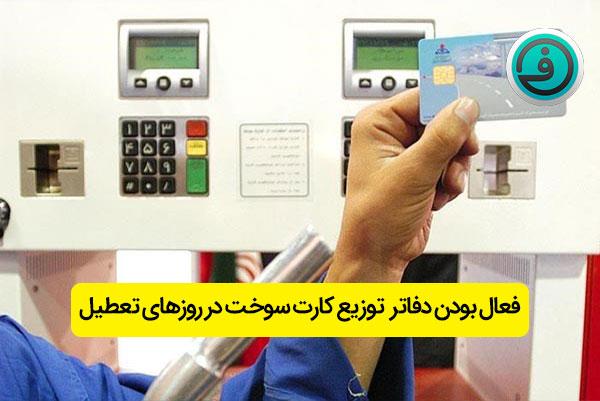 فعال بودن دفاتر توزیع كارت سوخت در روزهای تعطیل