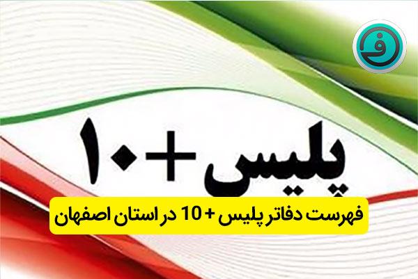 فهرست دفاتر پلیس + 10 در استان اصفهان(نشانی و شماره تماس)