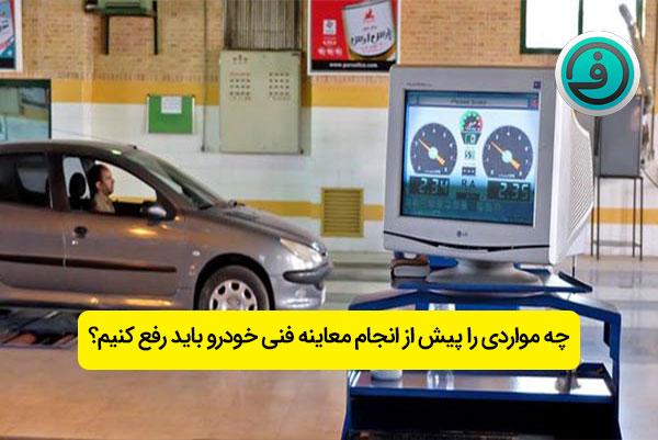 چه مواردی را پیش از انجام معاینه فنی خودرو باید رفع کنیم؟