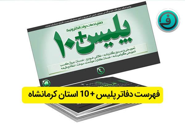 فهرست دفاتر پلیس + ۱۰ استان کرمانشاه (نشانی و شماره تماس)